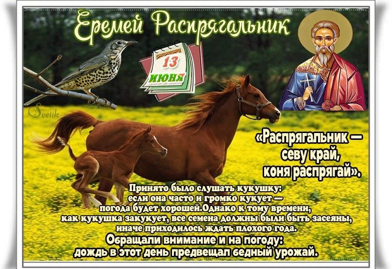 Какой церковный праздник отмечают в России 13 июня?