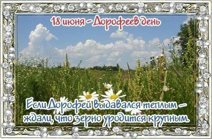 18 июня праздник - Дорофеев день