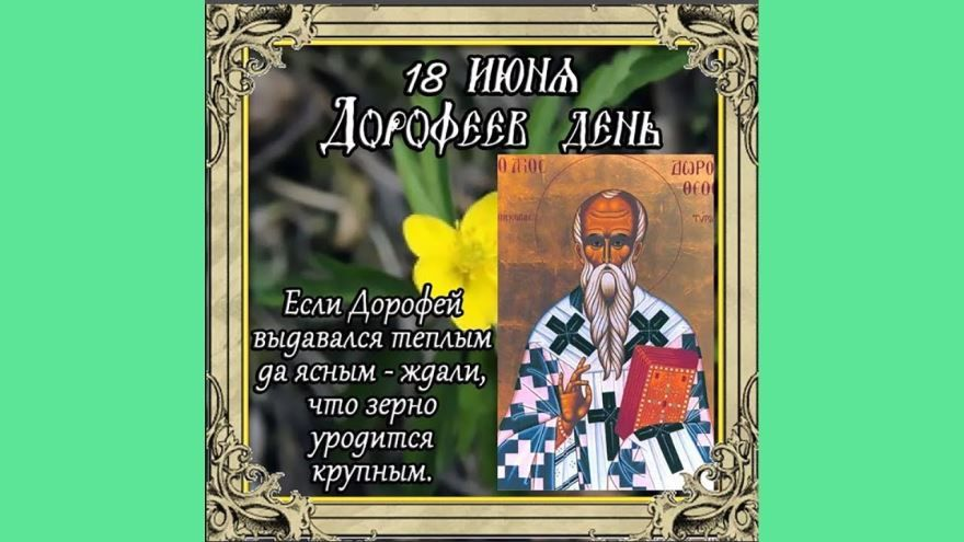 18 июня в России, в 2019 году церковный праздник - Дорофеев день