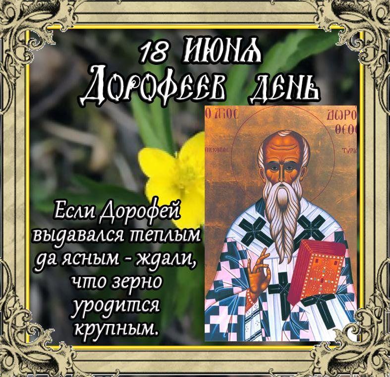 Какой праздник 18 июня в России - Дорофеев день