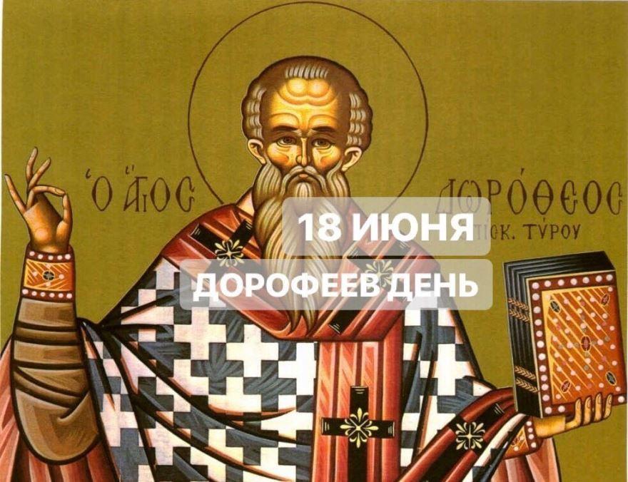 18 июня церковный праздник - Дорофеев день