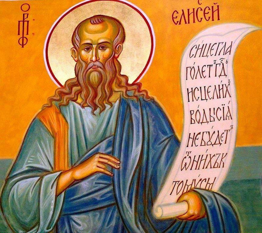 27 июня церковные праздник - день памяти пророка Елисея
