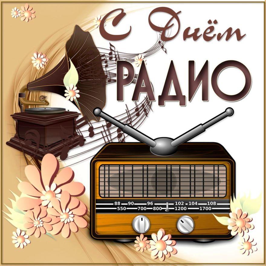 Скачать бесплатно красивую картинку С Днем радио