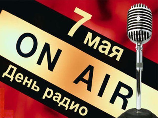 Открытка С Днем радио бесплатно