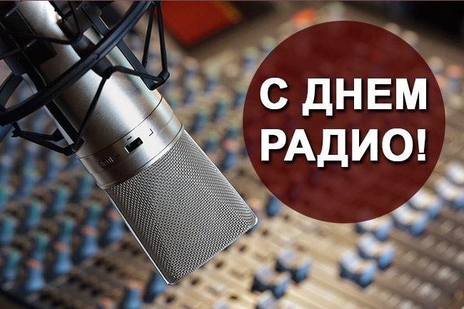 С Днем радио, с профессиональным праздником
