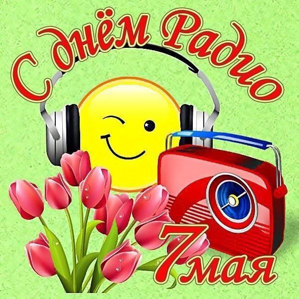 Прикольная картинка С Днем радио