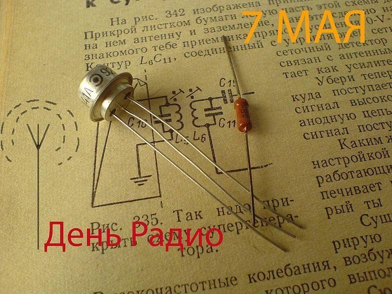 День радио праздник в России
