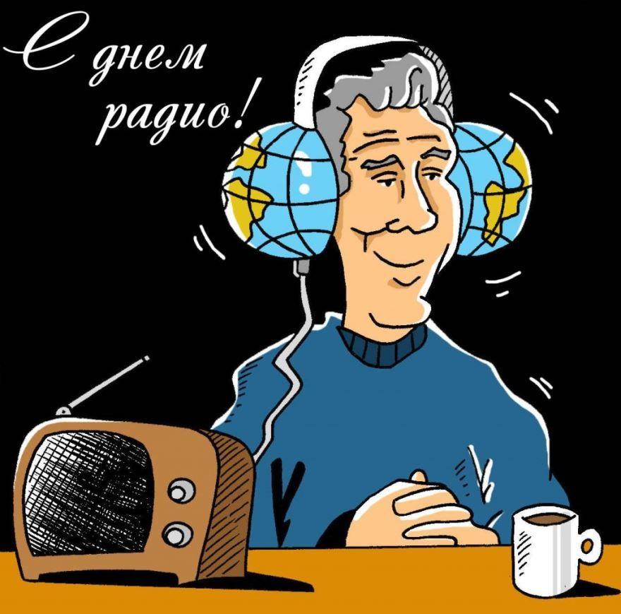 День радио профессиональный праздник
