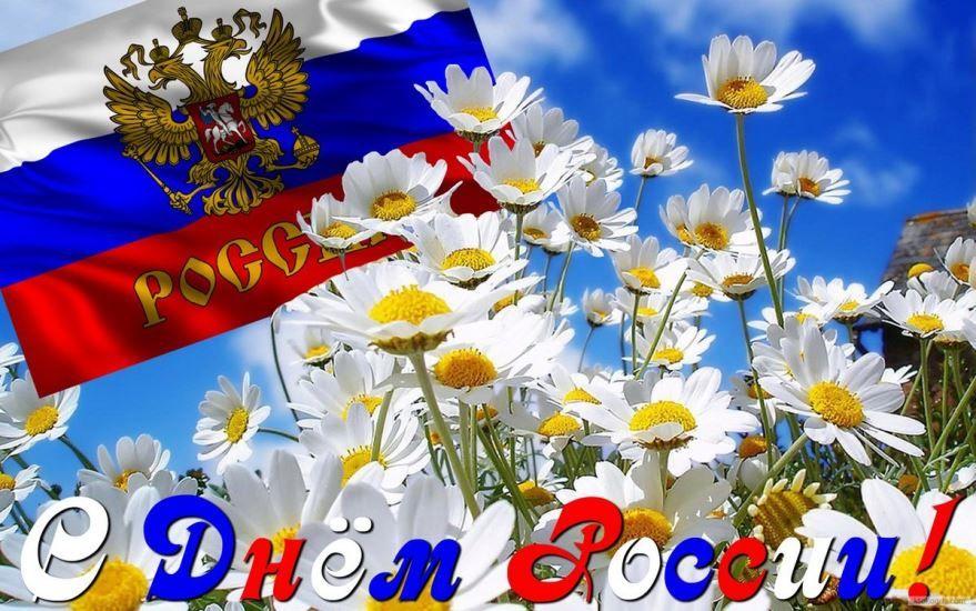 Красивая открытка поздравление с праздником - с днем России