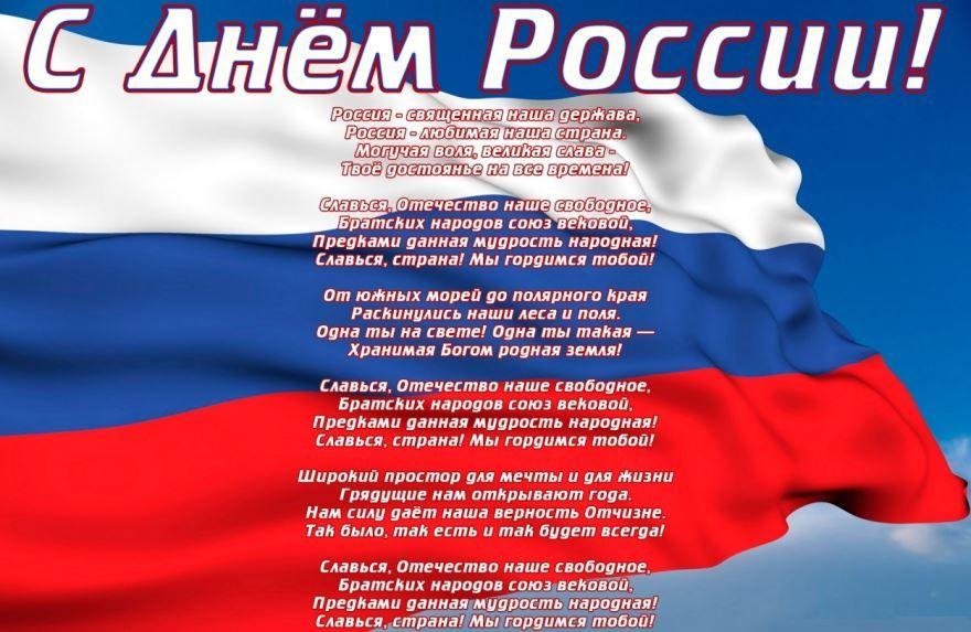Праздники июня 2019 в России - открытка поздравление с праздником