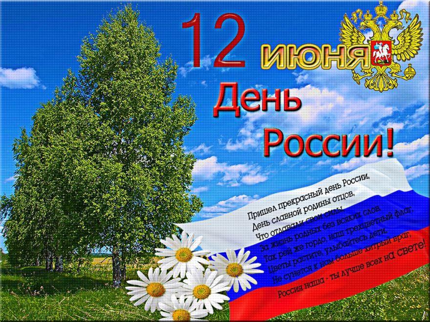 Праздники июня 2019 в России - День России, 12 июня