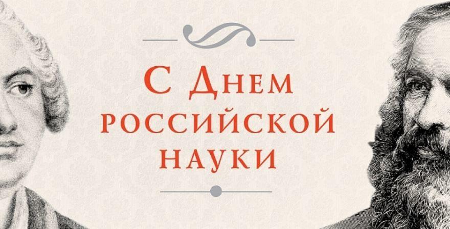 Праздник День Российской науки