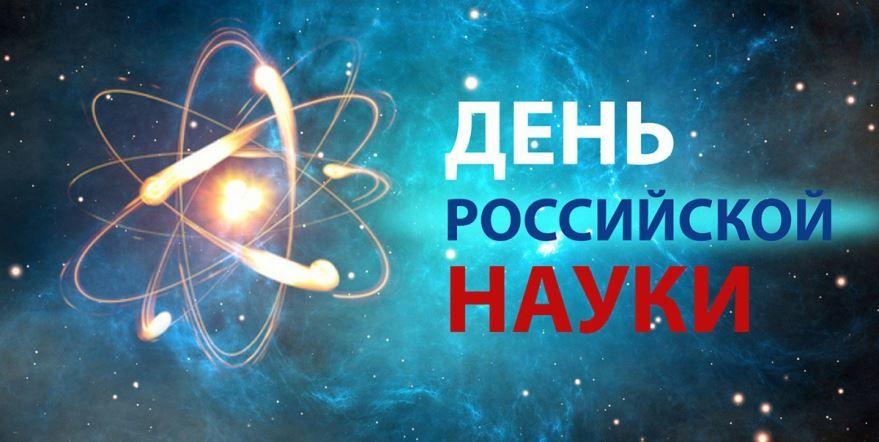 С Днем Российской науки открытка