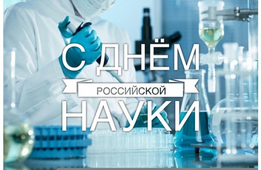 С профессиональным праздником С Днем Российской науки