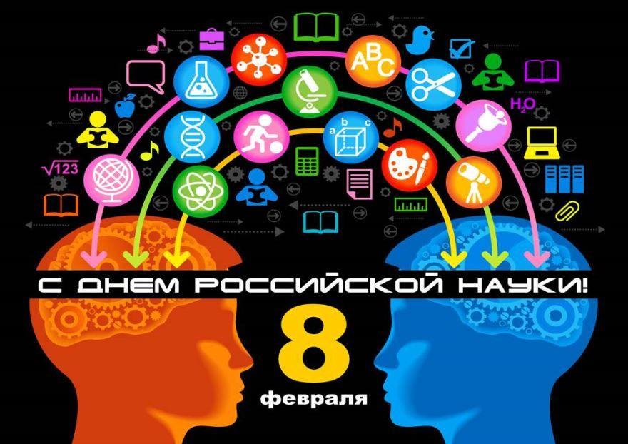 С Днем Российской науки поздравления