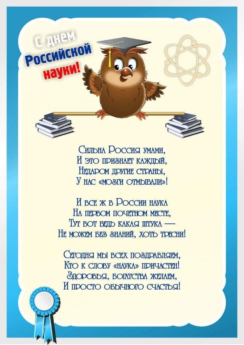 Поздравление с праздником С Днем Российской науки