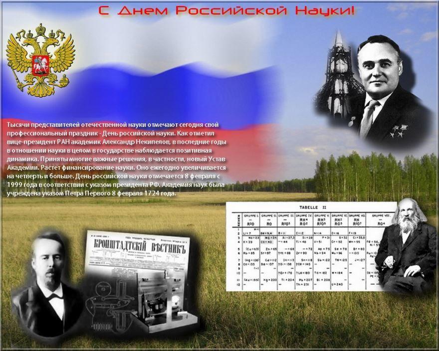 8 февраля День Российской науки, праздник