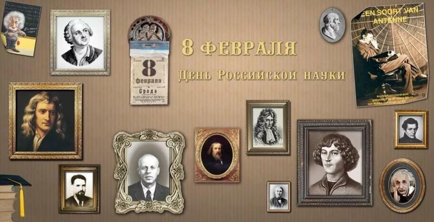 С Днем Российской науки картинка