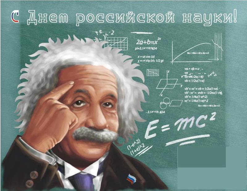 Поздравление с профессиональным праздником С Днем Российской науки