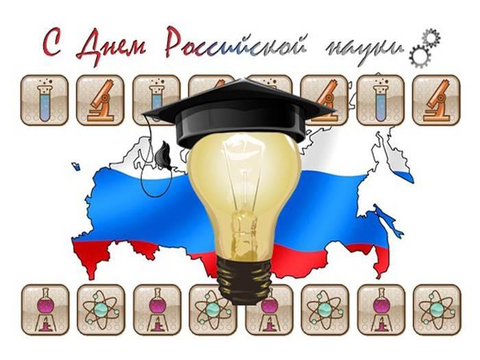 Скачать бесплатно красивую картинку С Днем Российской науки