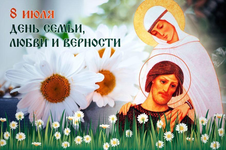 8 июля праздник в России - день семьи, любви и верности