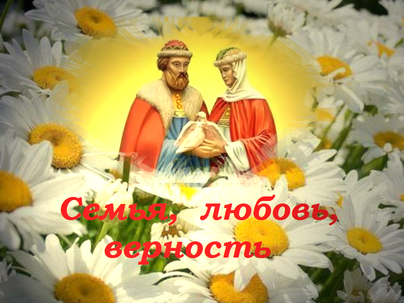 8 июля праздник - день семьи, любви и верности