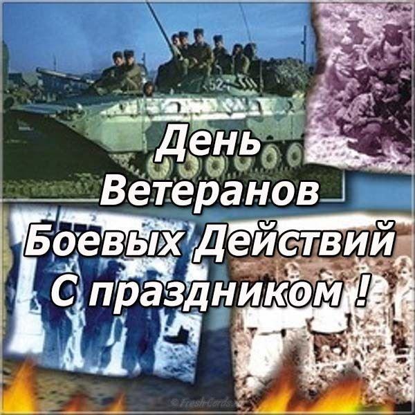 Праздники 1 июля 2019 года, в России - день ветеранов боевых действий