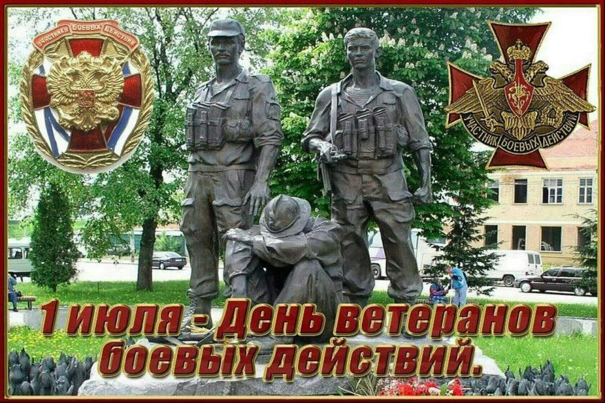 Какие праздники в июле, в России - день ветеранов боевых действий 1 июля