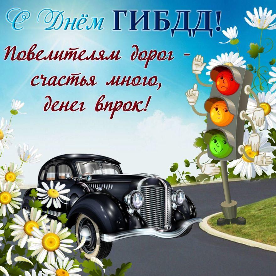 Какой праздник в России, в 2019 году - день работников ГИБДД