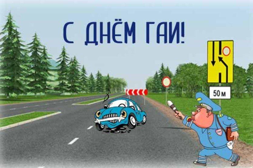 Праздники 3 июля 2019 года в России - день работников ГИБДД