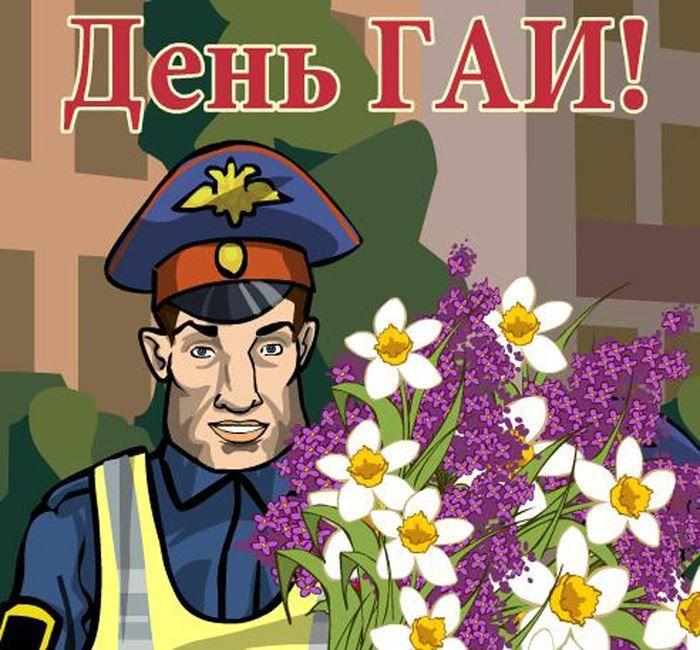 Праздники июля 2019 года - день работников ГИБДД