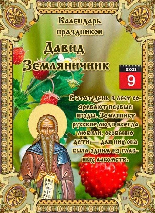 Православные праздники в июле 2019 года 9 июля - Давид земляничник