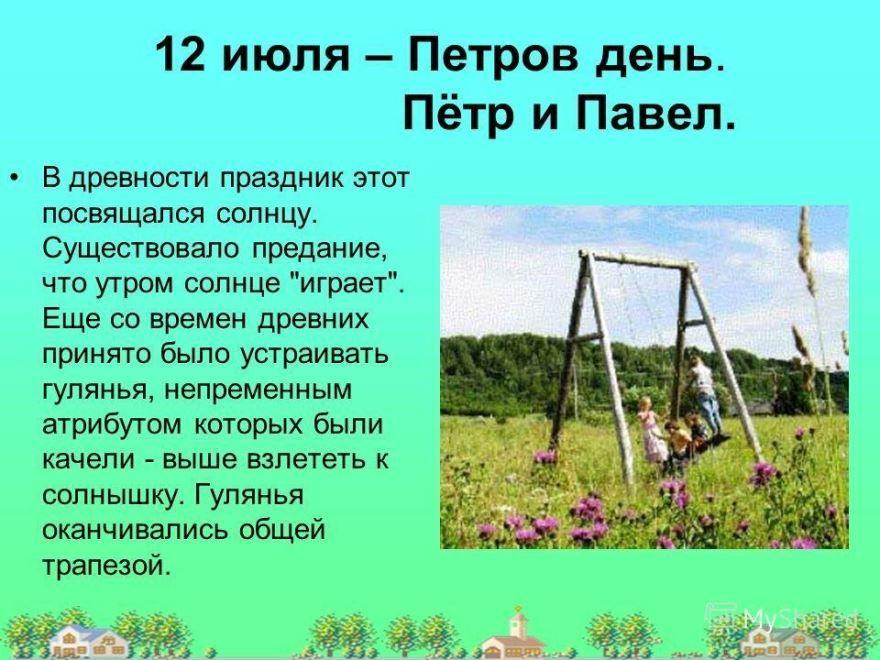 12 июля какой православный праздник?