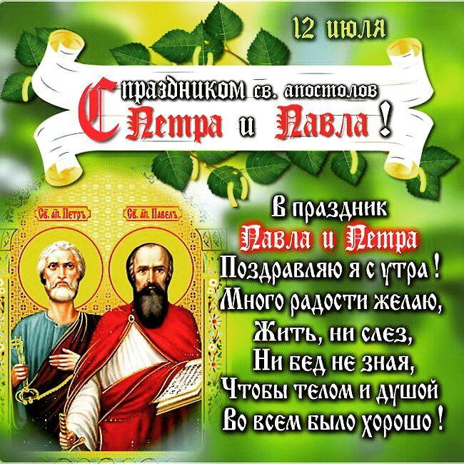 12 июля какой праздник - праздник Петра и Павла