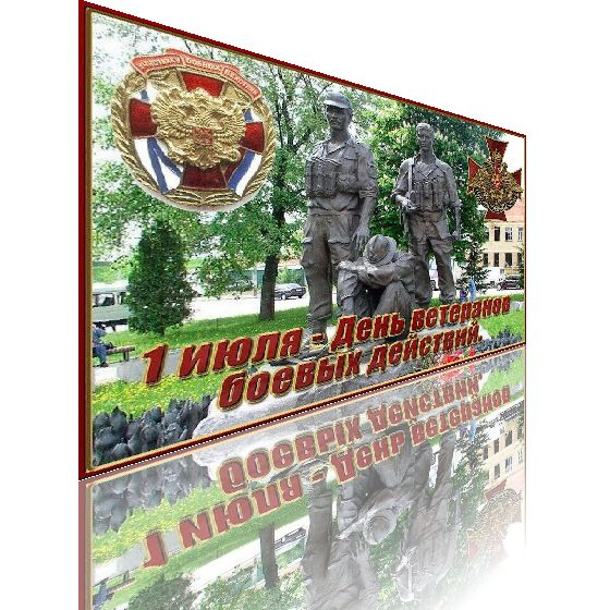 1 июля 2019 года какой праздник в России - день ветеранов боевых действий