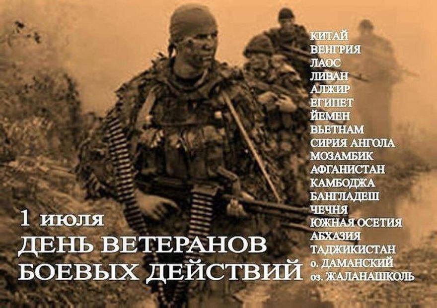 1 июля какой праздник в России - день ветеранов боевых действий