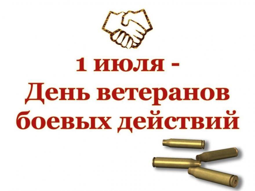 Праздники 1 июля 2019 года в России - день ветеранов боевых действий