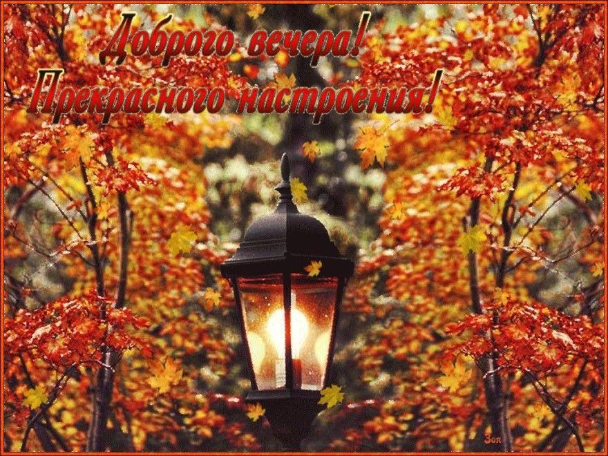 Добрый вечер скачать бесплатно картинки открытки красивые