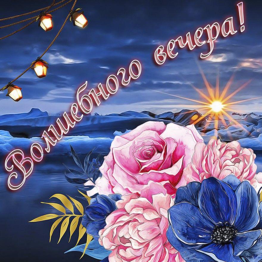 Добрый вечер надпись картинки открытки красивые бесплатно