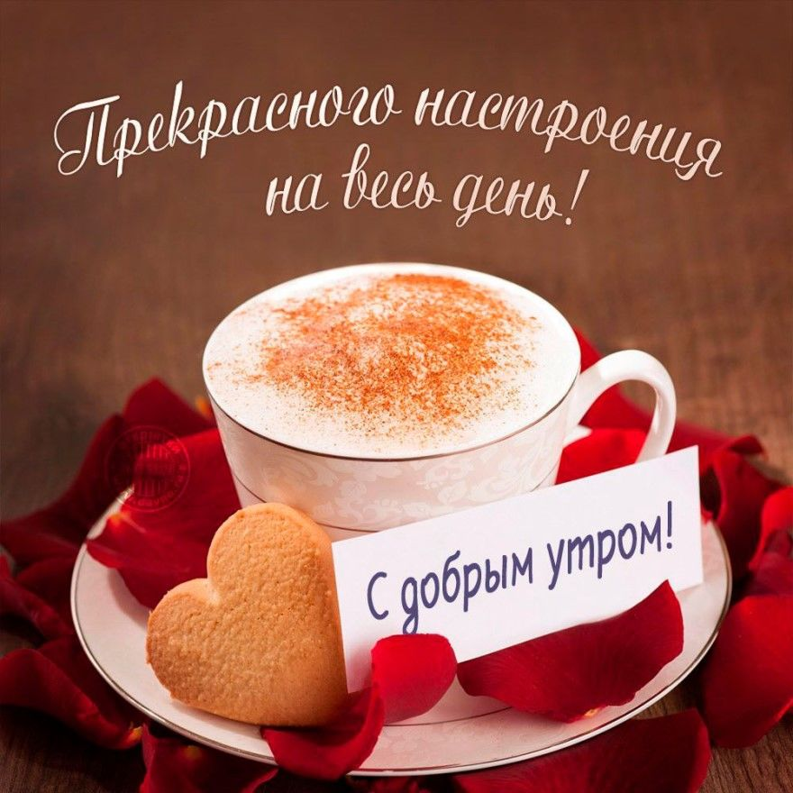 Доброе утро хорошего дня картинки бесплатно открытка