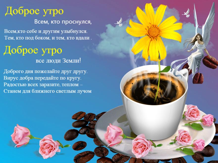 Доброе утро стихи скачать бесплатно красивые короткие