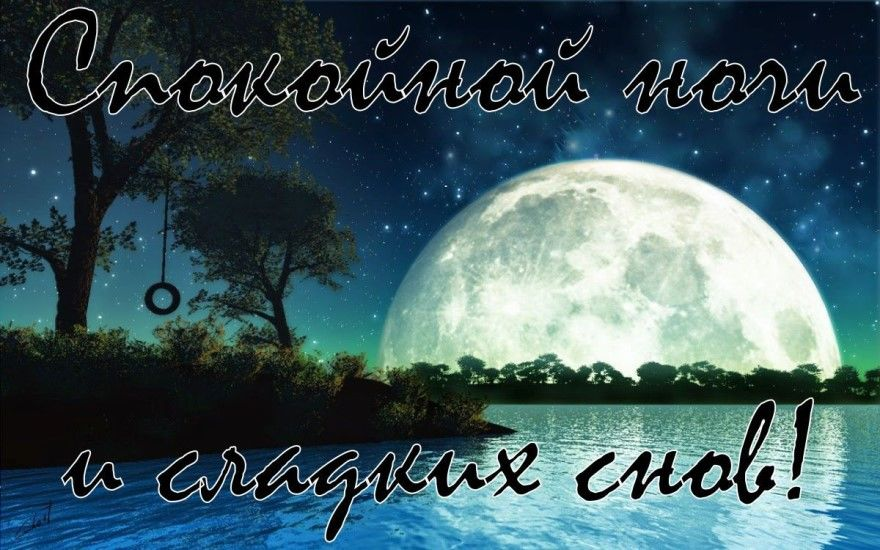 Доброй ночи снов спокойной картинки красивые открытки