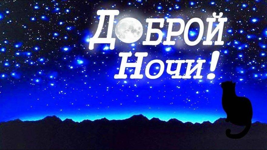 Открытки доброй ночи спокойной снов красивые вечер
