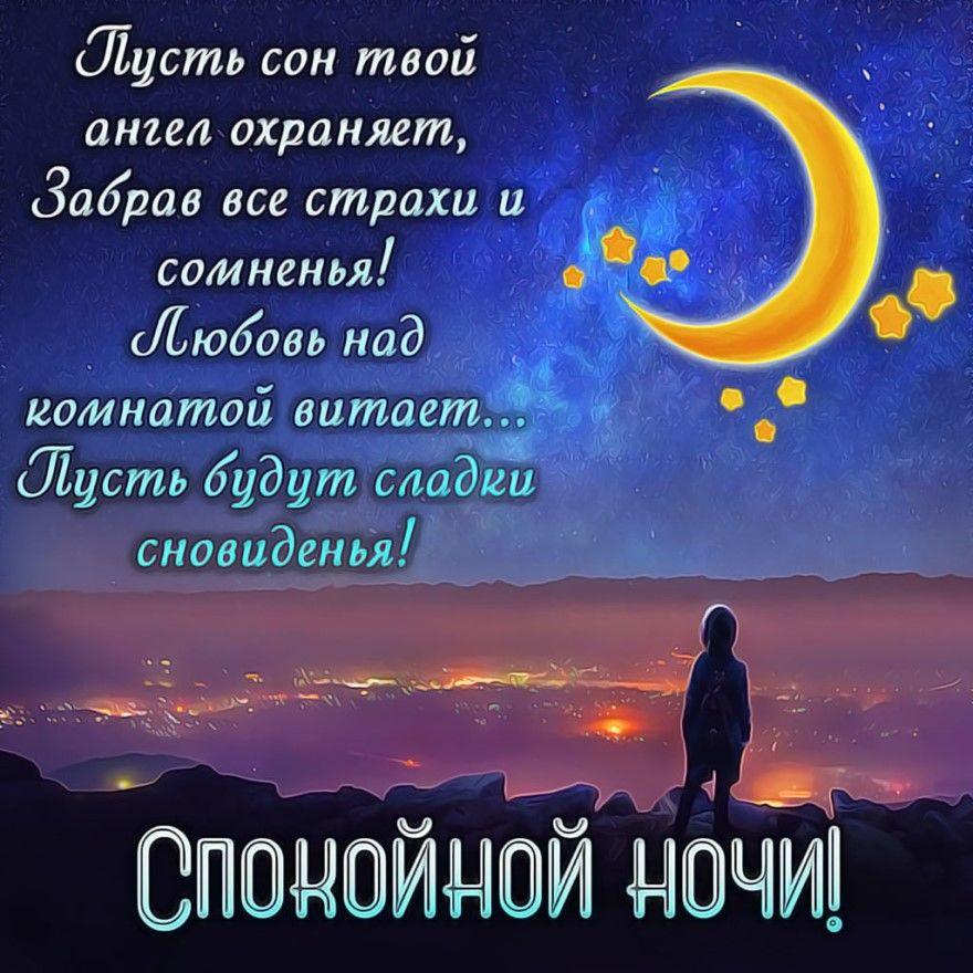 Добрые пожелания спокойной ночи вечера картинки