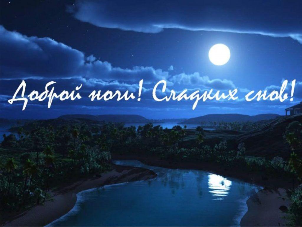 Доброй ночи сладких снов открытки картинки скачать