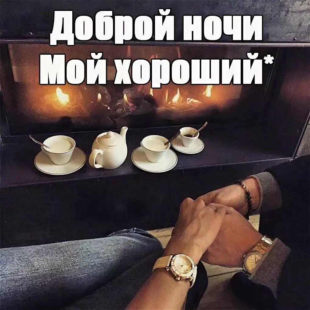 Доброй ночи прозе пожелание красивое мужчине девушке
