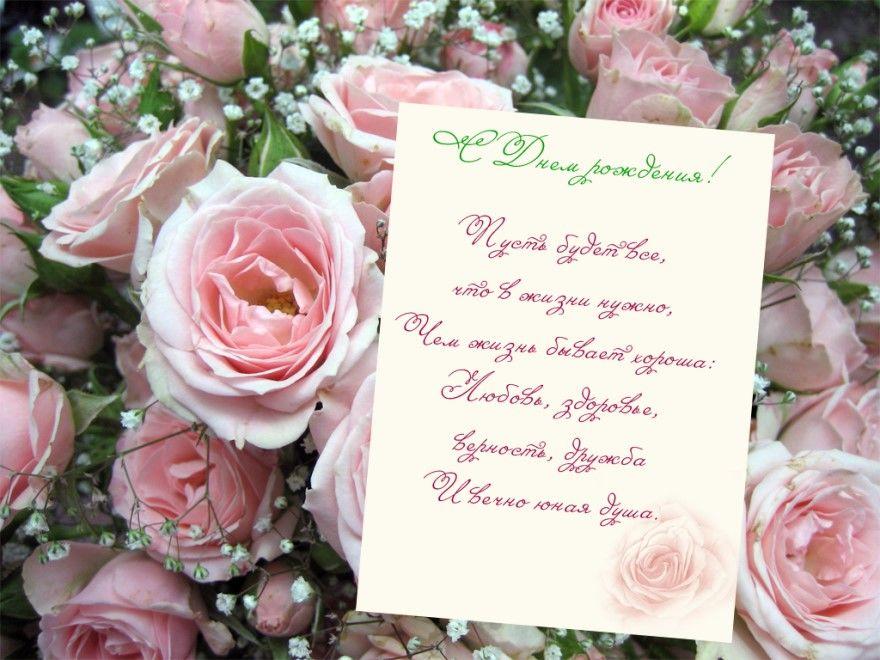 С Днем рождения открытки картинки красивые поздравления