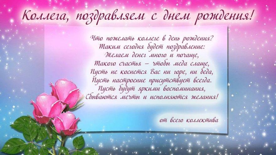 С Днем рождения коллега стихи женщине мужчине