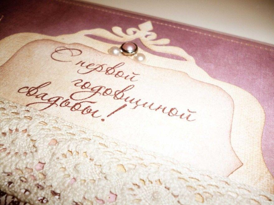 1 год Свадьбы открытки картинки поздравления прикольные