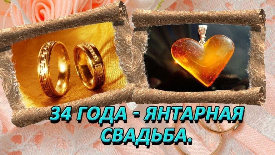 34 года Свадьбы открытки картинки поздравления прикольные